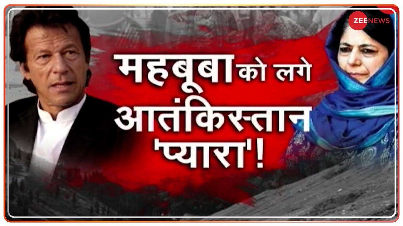 Download आतंक 'फुल' तो अमन का 'पुल' कैसे ?   Mehbooba Mufti   Pakistan   J&K   Latest News   Hindi News
