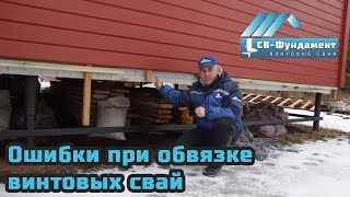 видео Свайный фундамент под дом из бруса (делаем своими руками)