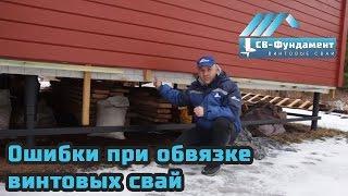 видео Монтаж винтового свайного фундамента своими руками