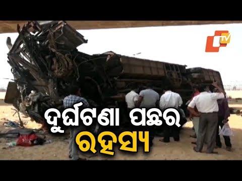 Probe begins into Cuttack bus tragedy