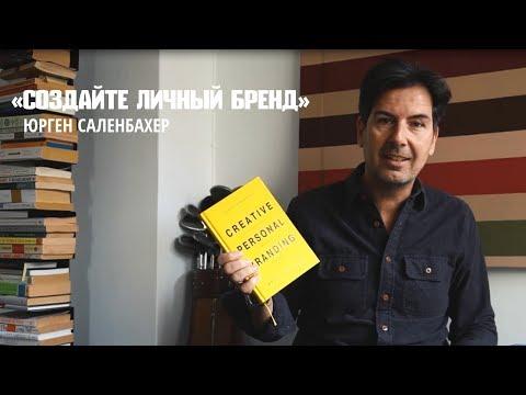 Обращение автора книги «Создайте личный бренд» Юргена Саленбахера к русскоязычным читателям
