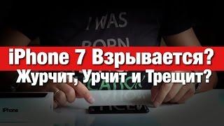 iPhone 7 тоже ВЗРЫВАЕТСЯ?(, 2016-10-17T17:32:26.000Z)