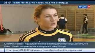 Лидер украинской сборной по гандболу Юлия Манагарова примет российское гражданство