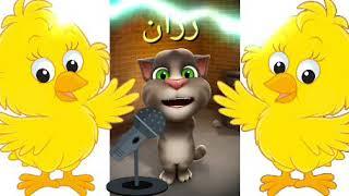 اغنية رزان | رزان | توم المتكلم يغني اغنية رزان | #رزان