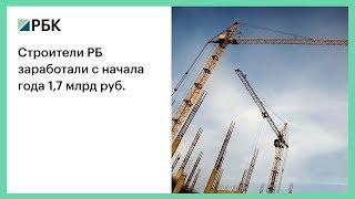 Cтроители РБ заработали с начала года 1,7 млрд руб.