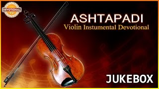 Carnatic Violin Instrumental Music | Ashtapadhi Devotional Songs Jukebox | Devotional TV