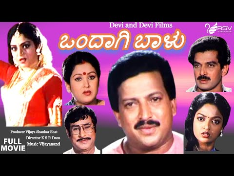 ondagi-balu-|-full-movie-|-vishnuvardhan-|-manjula-sharma-|-family-movie