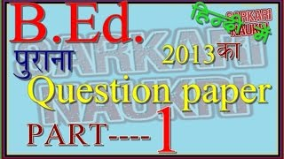 up bed entrance question paper 2013 part 1 detail hindi