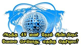 அடுத்த 48 மணி நேரம் இன்டர்நெட் வேலை செய்யாது, எதற்கு தெரியுமா? |Global internet shutdown next 48 hrs