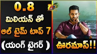 Aravindha Sametha USA Premier Show Collections || Aravindha Sametha Overseas Premier Show Collection