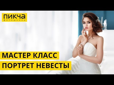 Портрет невесты. Мастер класс от фотошколы Like в Барнауле