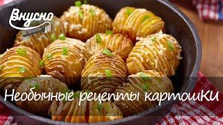 Необычные рецепты приготовления картошки - Готовим Вкусно 360!