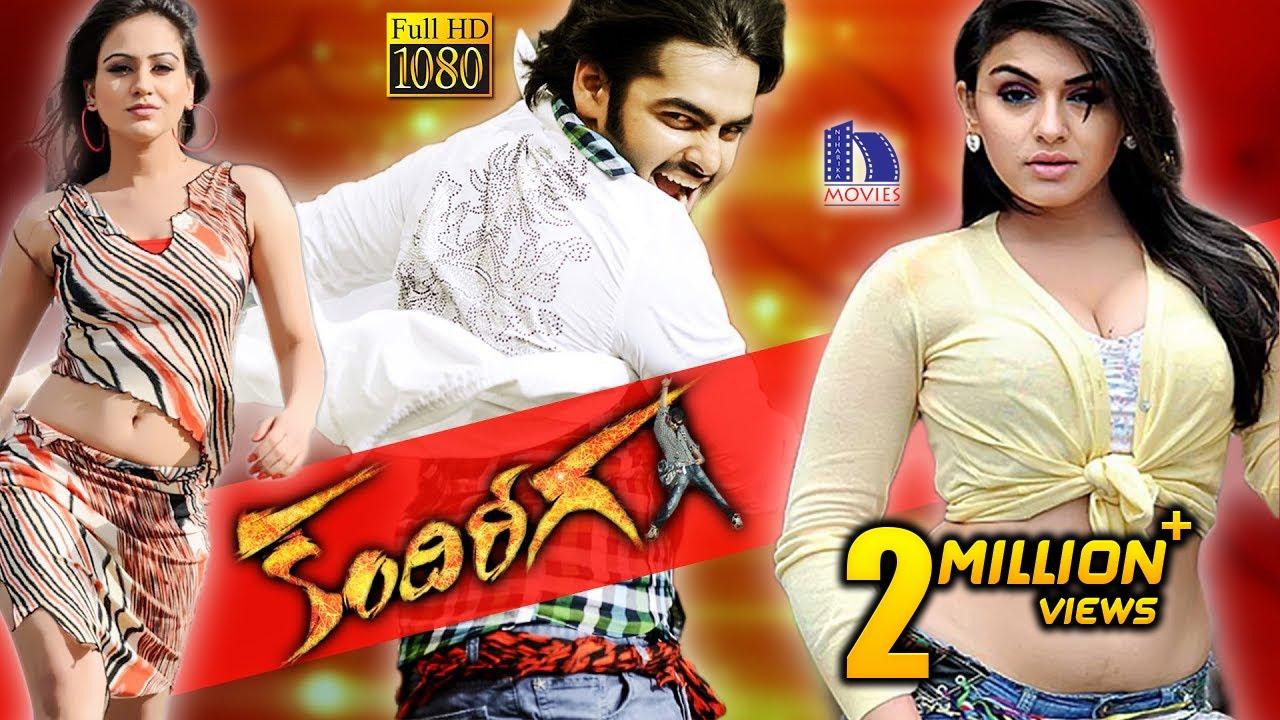 Download Kandireega Full Movie ||  W/Subtitles || Ram, Hansika Motwani, Aksha Pardasany