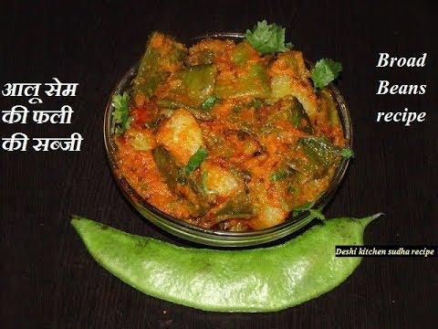 मसालेदार सेम फली की सब्जी बनाने की विधि~Flat Green Beans Recipe || Sem Phali Delicious Recipe