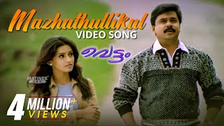 Mazhathullikal Video Song HD | Vettam Movie | Berny Ignatius | M G Sreekumar | Dileep | Bhavana Pani