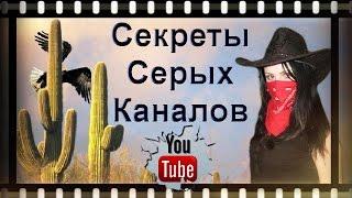 Секреты серых каналов ютуб / Заработок на серых каналах на youtobe