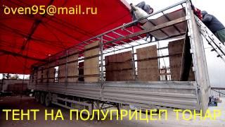 Изготовление тента на полуприцеп Тонар в Новосибирске(Изготовление тента на полуприцеп Тонар в Новосибирске. Компания