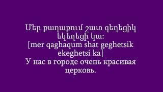 Проект «Учим армянский язык». Урок 70
