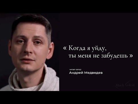 Когда я уйду, ты меня не забудешь | Автор стихотворения: Андрей Медведев
