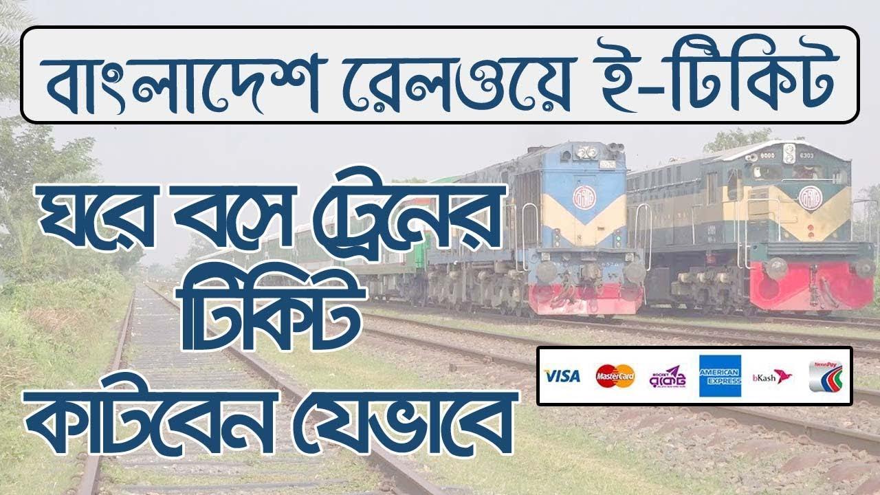 How to buy train ticket in Bangladesh online । ঘরে বসে নিজে নিজে ট্রেনের টিকিট কাটবেন যেভাবে