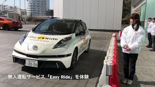 日産とDeNAの無人運転サービス「Easy Ride」を体験 thumbnail