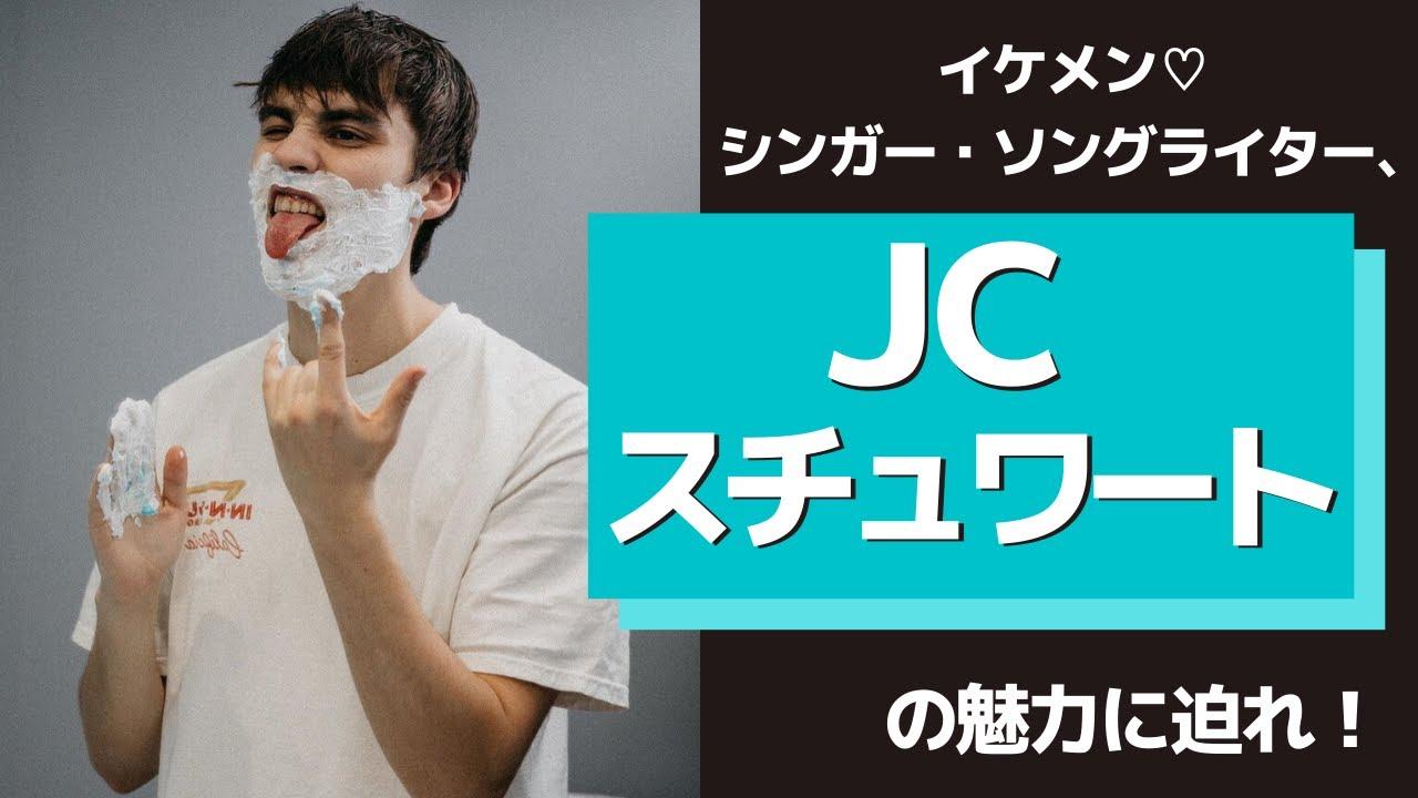 イケメン♡シンガー・ソングライター、JC スチュワートの魅力に迫れ!