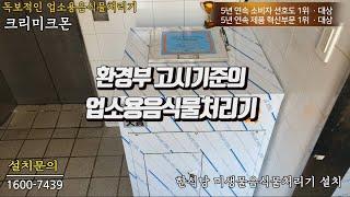업소용음식물처리기 크리미크몬 - 한식당