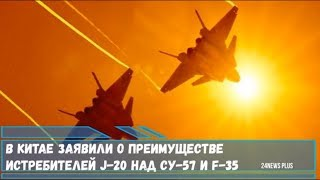В Китае заявили о преимуществе истребителей J-20 над Су-57 и F-35