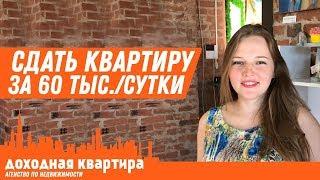 видео Продажа квартир в новостройке  у метро Арбатская в Москве — купить квартиру в новостройке