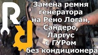 видео Замена ремня генератора Рено Логан