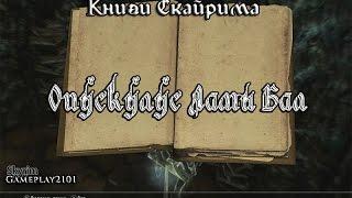 Книги Скайрима Опускулус Лами Бал (Как появились вампиры)