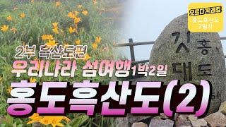 국내 섬 산행│홍도+흑산도1박2일(2부)│100대명산 …