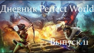 Дневник Perfect World.Выпуск 11