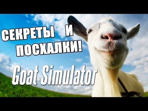 🐐 Разгромили ПАРК АТТРАКЦИОНОВ в игре СИМУЛЯТОР КОЗЛА Прохождение игры Goat Simulator Жестянка