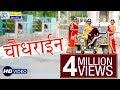 पेहली बार सुपरहिट धमाका Rajasthani Song आपके सामने - चौधराईन | CHOUDHRAIN | जरूर देखे | Durga Jasraj