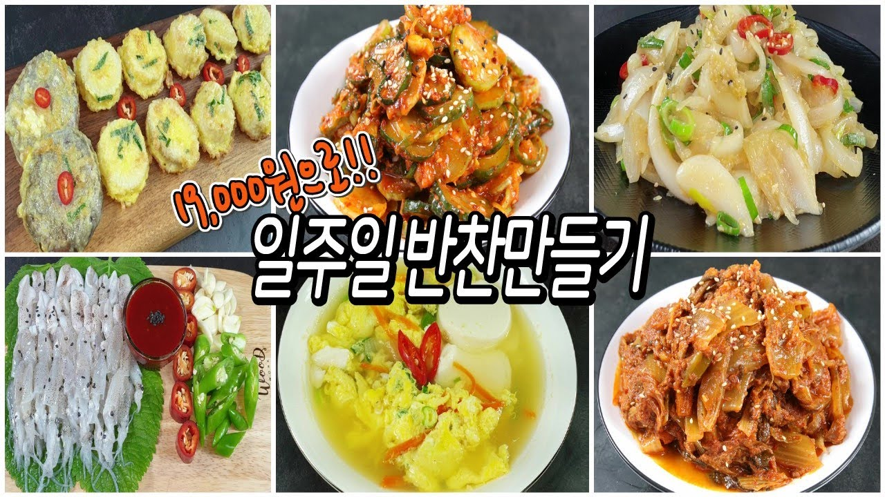 19,000원으로 일주일 반찬만들기/ 식비절약/반찬만들기/side dish