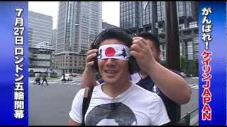 ロンドン五輪自転車日本代表1ケイリンJAPANはマッチョでチャラ男だった!?
