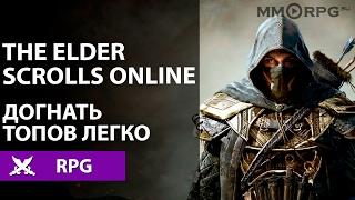 The Elder Scrolls Online. Догнать ТОПов легко