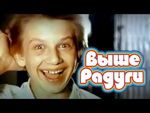 Выше Радуги (1986) детская музыкальная сказка