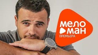 Download Emin - Забыть тебя (Official Lyric Video) Mp3 and Videos