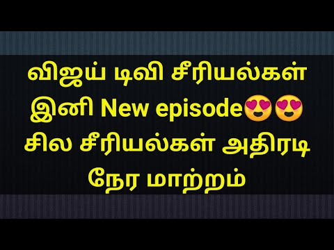 Vijay tv serial Time change and new episode   serial news   tamil universe