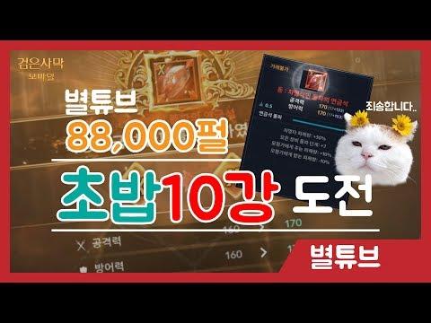 """(검은사막M)별튜브 본계정 """"88000펄"""" 초밥10(동)강 도전  *죄송합니다.."""