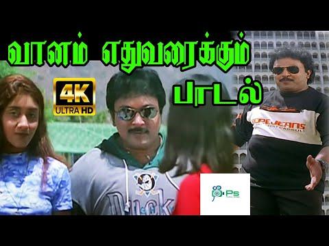 Vaanam Ethuvaraikkum வானம் எதுவரைக்கும்  Mano Tamil H D Video Song