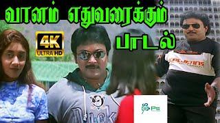 Vaanam Ethuvaraikkum ||வானம் எதுவரைக்கும் || Mano ||Tamil H D Video Song