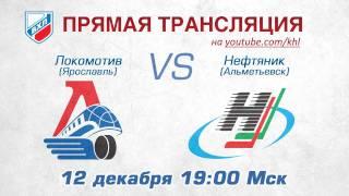 ВХЛ Локомотив - Нефтяник / VHL Lokomotiv - Neftyanik(Первый матч Локомотива после авиакатастрофы 7 сентября 2011 г., 2011-12-12T18:33:51.000Z)
