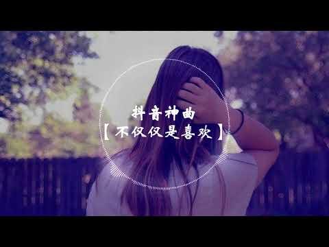 【抖音神曲】 孙语赛 & 萧全   -《不仅仅是喜欢》 1小时版本 【你眼中没有我想要的答案~】