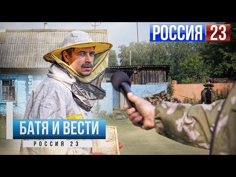БАТЯ ПЧЕЛОВОД Репортаж