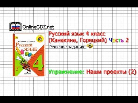Задания наши проекты 2 для главы 1 - Русский язык 4 класс (Канакина, Горецкий) Часть 2