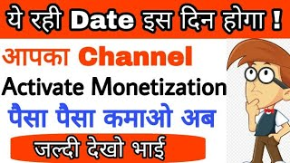 लो देखों इस दिन होगा आपका Youtube Channel Videos Monetize Monetization Activate Enable 1k Subs 4k