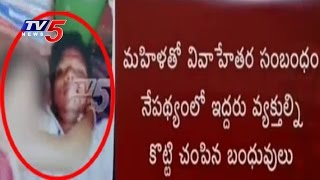 Illegal Affair Kills 2 Youth In Jayashankar Bhupalpally Dist | Telugu News | TV5 News